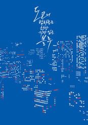 도쿄의 밤하늘은 항상 가장 짙은 블루