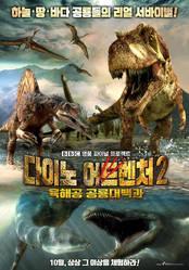 다이노 어드벤처2: 육해공 공룡 대백과