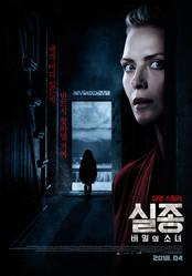 실종: 비밀의 소녀