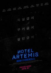 호텔 아르테미스